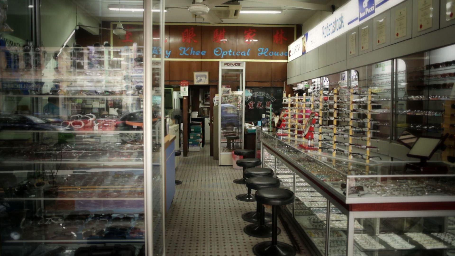 Optical Shop 1
